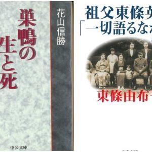 花山信勝著『巣鴨の生と死-ある教誨師の記録』を読んで