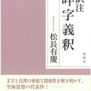 松長有慶先生著 『訳注 吽字義釈』(春秋社刊)を読んで