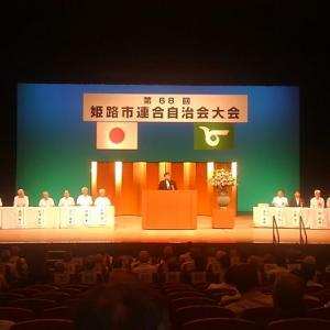 姫路市連合自治会大会