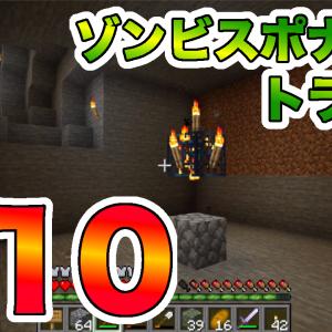 マイクラ更新#10のお知らせ(10回だー!)