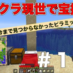 マイクラ動画#16更新しましたー!