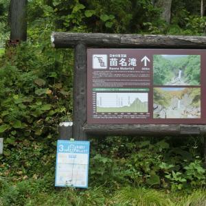 日本百名滝「苗名滝」に行ってきました。