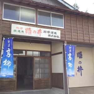 姫乃井-荻ノ島-門出を訪ねて