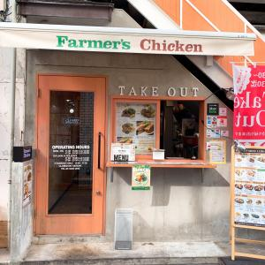 【三茶ランチ】Farmer's Chicken