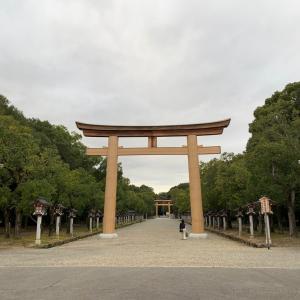 【奈良旅②】大嘗祭の日に橿原神宮へ