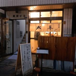 江戸東京の味「食事・太華」初訪問!!