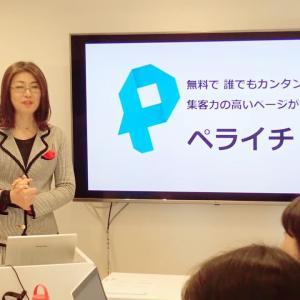 ペライチセミナー@彩塾開催しました!