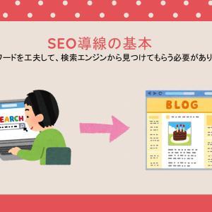 【ネット活用のキホン②】SEOの基本、キーワードについて