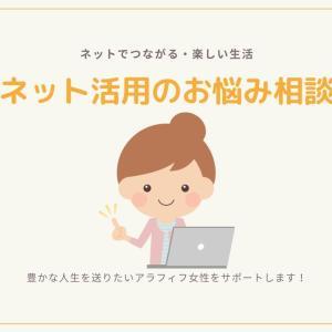 パソコンな起業家のためのオンラインサロン「ネット活用便利帳」を作りました!