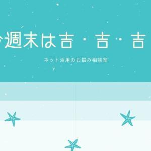 今週末は夏至・新月・日食・一粒万倍&天赦日!!