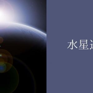 """●Mercury Retrograde・水星の逆行"""