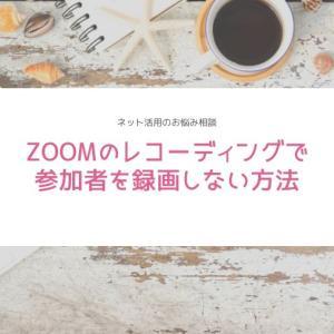 ZOOMの画面共有のときに参加者の映像を表示させずに録画する方法