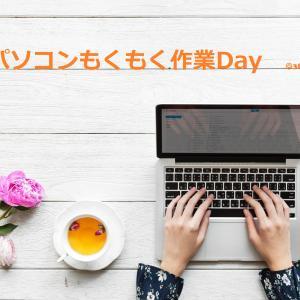 8月のパソコンもくもく作業Dayのご案内