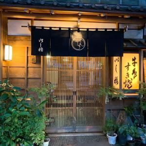 季節外れの神田のすき焼きの名店「いし橋」