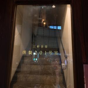 【三茶ナイト】燻製201号室