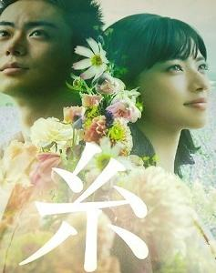 映画「糸」  夫婦の時間
