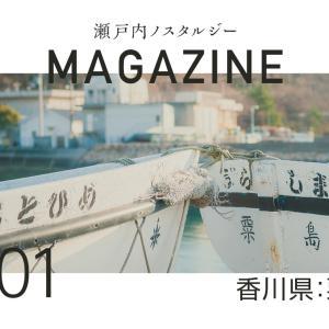 香川:粟島 | 瀬戸内ノスタルジーMAGAZINE #1
