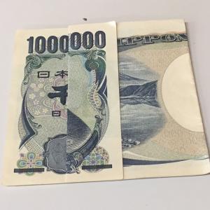 100万円の紙幣