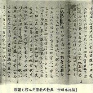 中和哲学⑤  中国にある景教