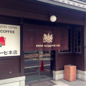 イノダコーヒー☆