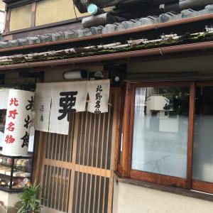 粟餅所 澤屋☆