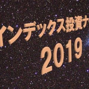 インデックス投資ナイト2019(明日開催) チケットと撮影に関する注意事項