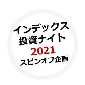インデックス投資ナイト2021 スピンオフ企画 チケット枚数に制限なく現在も購入できます