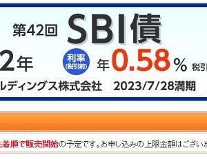 第42回SBI債(満期2年・利率0.58%)が本日正午より先着順で発売
