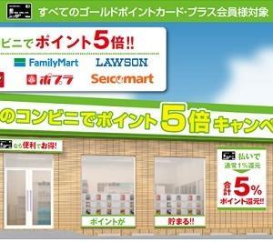 ヨドバシカメラのクレジットカード「ゴールドポイントカード・プラス」 コンビニ決済でポイント5倍キャンペーン