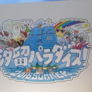 『超☆汐留パラダイス! 2016 SUMMER』にたくさんの人