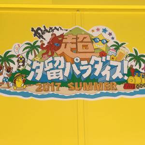 「超☆汐留パラダイス!-2017SUMMER-」