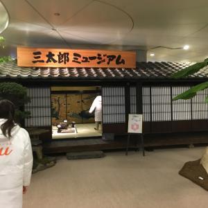 「au 冬の三太郎まつり~三太郎ミュージアム~」