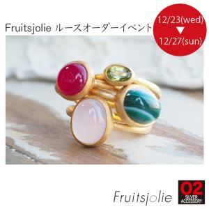 イベント告知② 『Fruits Jolie/フリュイジョリ:ルースオーダー会』!!