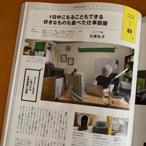 雑誌で紹介されたひうらねぇさんのリモート仕事部屋