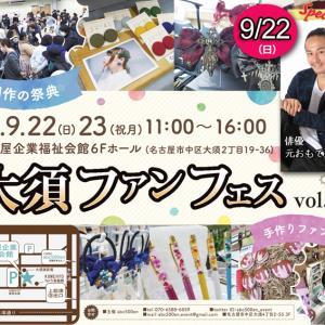 オアシス21・東海ラジオ・・・福祉会館・・・大須ファンフェス