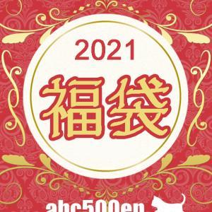 2021年の福袋はレベル上がってるよ!