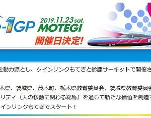 11月21日:Ene-1GPもてぎ大会[参加(11/23)]