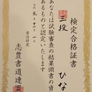 11月26日:ひなが「書道」3段!