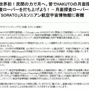 12月2日:SORATO「宇宙博物館」に寄贈!