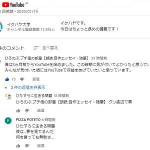 1月20日:YouTube「嬉しい事」と「嫌な事」!