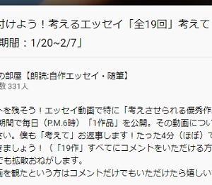 1月22日:YouTubeで「19日連続」イベント!