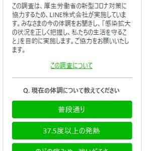 4月1日:「厚生労働省」からLINEが届いた!