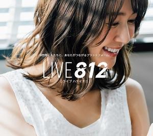 4月3日:LIVE812で「ライバー」デビュー!