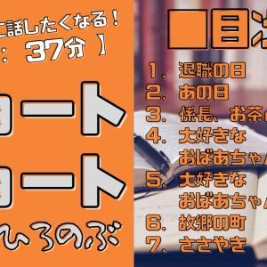 9月17日:【ショートショート(まとめ)7話】