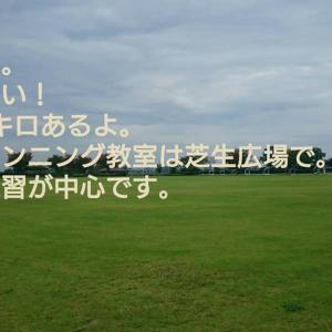 木場潟公園でランニング教室。進みやすい、進みにくい走り方。