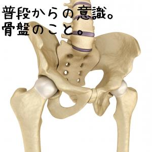 普段の骨盤の位置は?