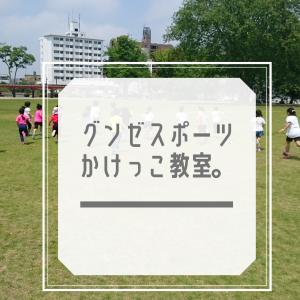 グンゼスポーツかけっこ教室 9/27