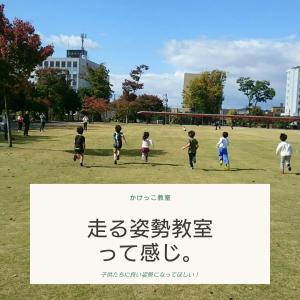 グンゼスポーツ かけっこ教室 10/25