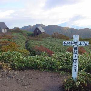 白神岳、2003年秋