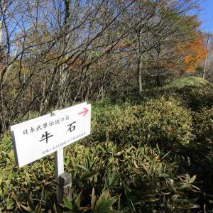牛石山 …その1